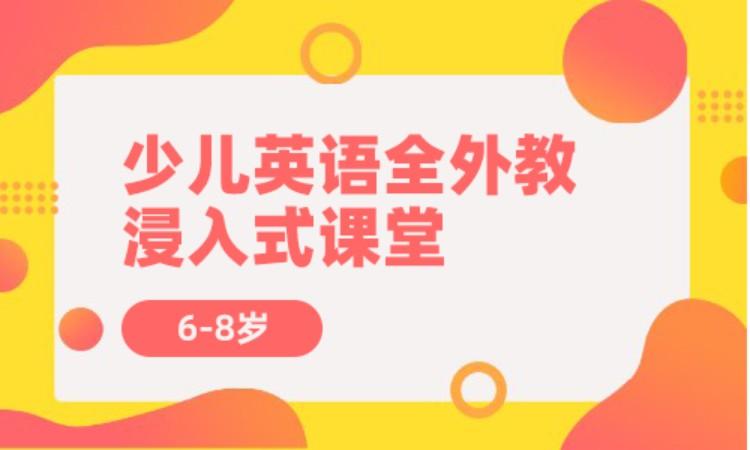 青島少兒英語口語輔導班