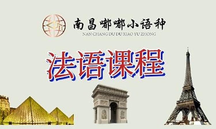 南昌法語培訓課程