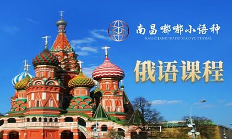 南昌培訓俄語中心