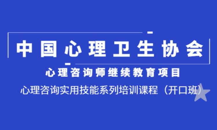 天津二級心理咨詢師培訓費用