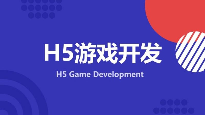 廈門web游戲開發培訓機構