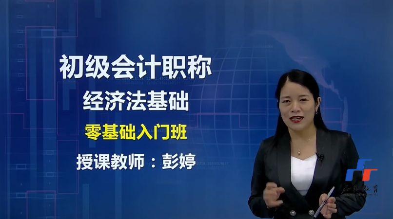 南京會計初級職稱考試學習