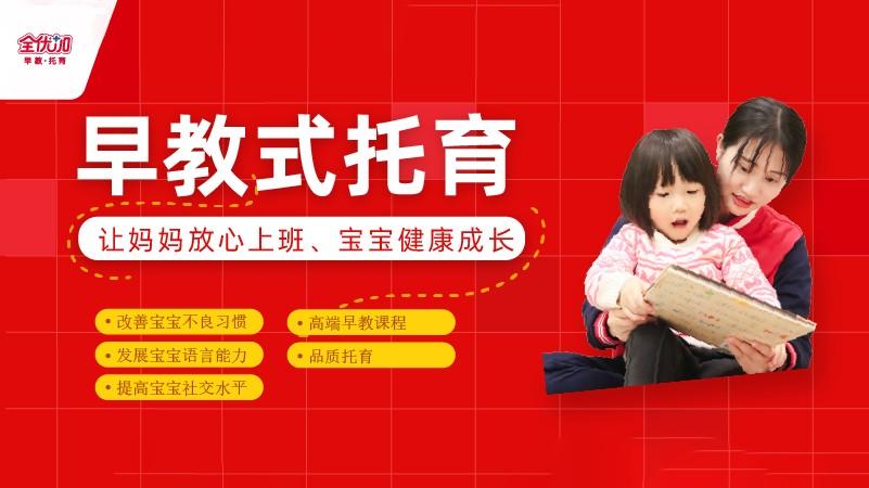 廣州早教班課程