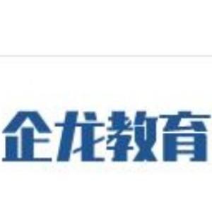 濟南企龍教育