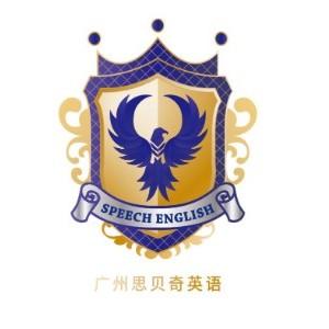 廣州思貝奇國際英語