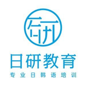 廣州日研教育