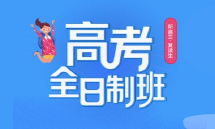 北京高二假期補習班