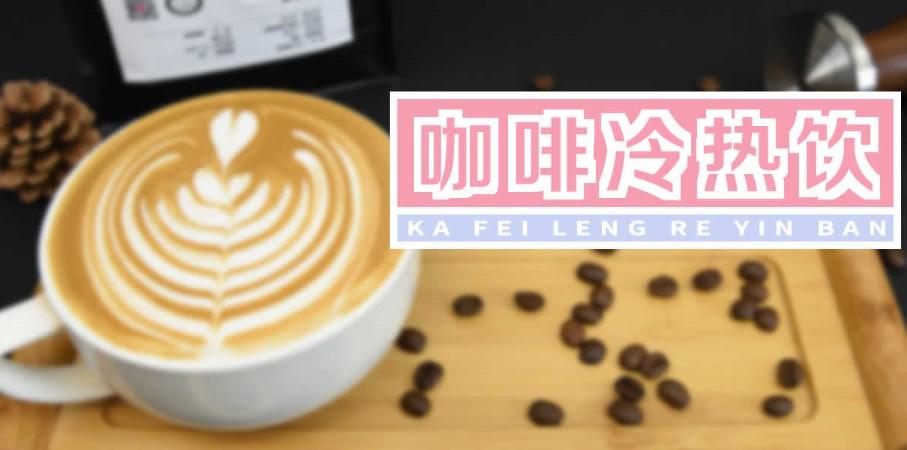 濟南花式咖啡培訓
