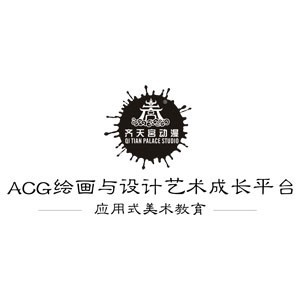 煙臺齊天宮動漫設計研究社