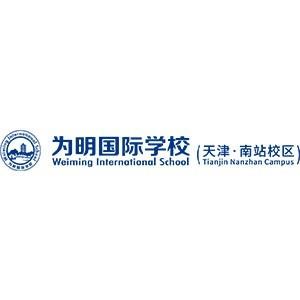 天津市西青區為明國際學校