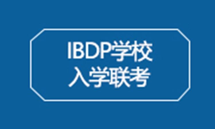 上海報考國際學校