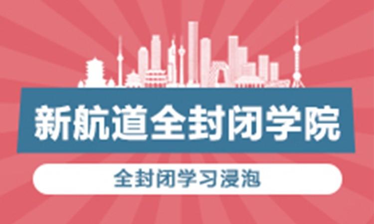 上海培訓英語雅思
