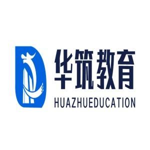杭州華筑教育