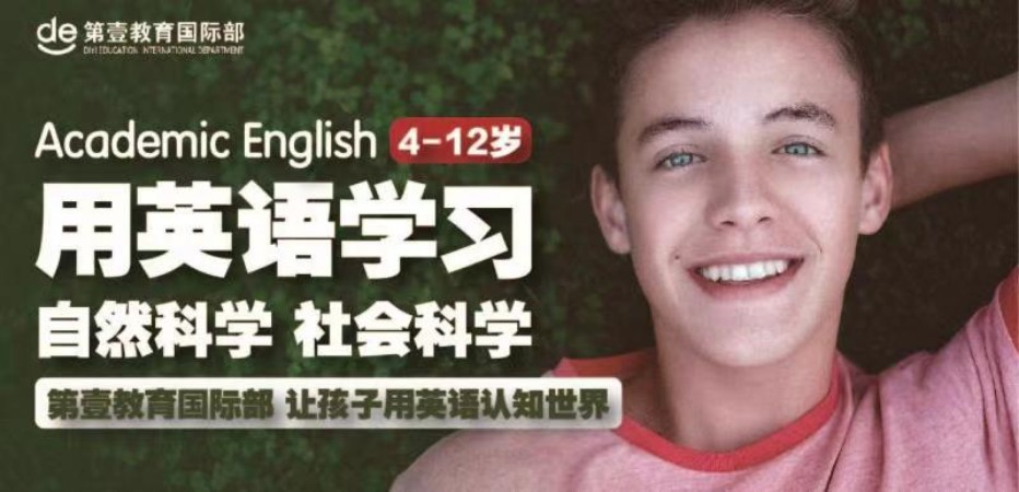 天津少兒英語班