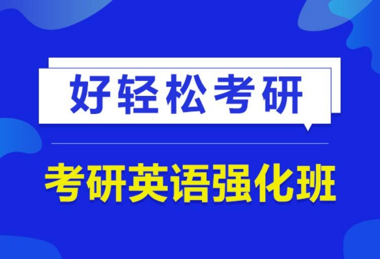 南京考研英語寫作班
