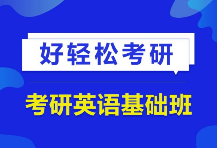南京藝術生考研英語班