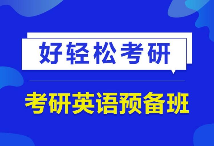南京2022考研英語預備班