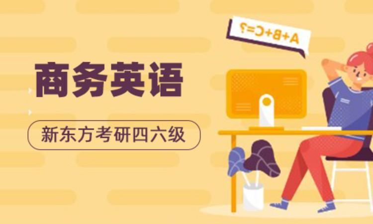 沈陽劍橋商務英語培訓班