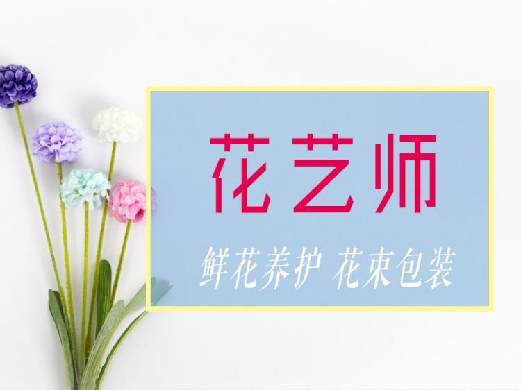 無錫花藝培訓班