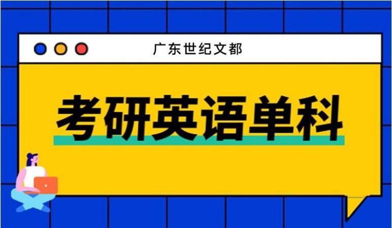 韶關考研英語集訓營