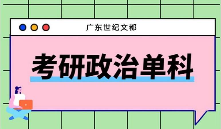 韶關考研政治培訓學校