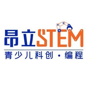 昂立STEM