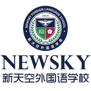 新天空培训学校