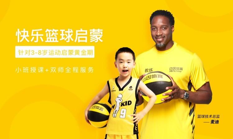 小籃球課程