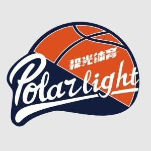 長沙極光籃球