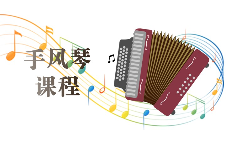 成都培訓手風琴