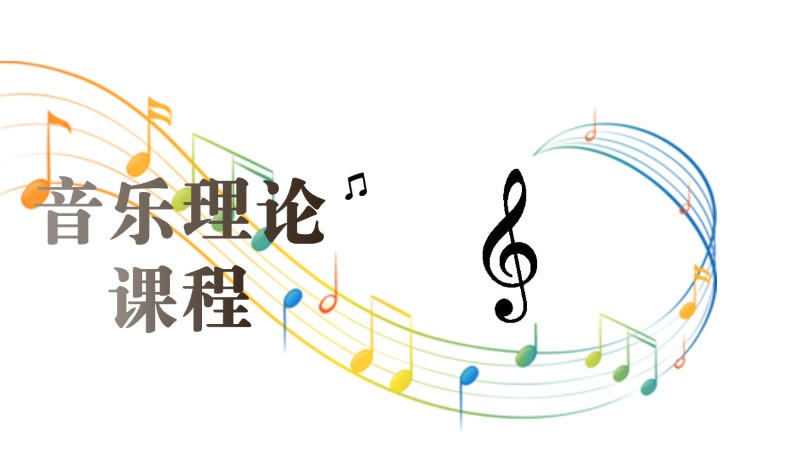 少兒/成人音樂理論