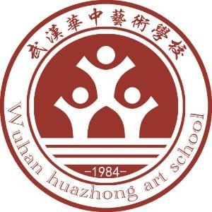 武漢華中藝術學校