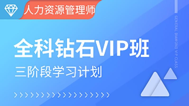 人力資源四級全科鉆石VIP班