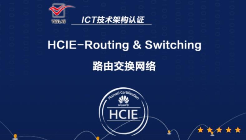 上海HCIE認證培訓