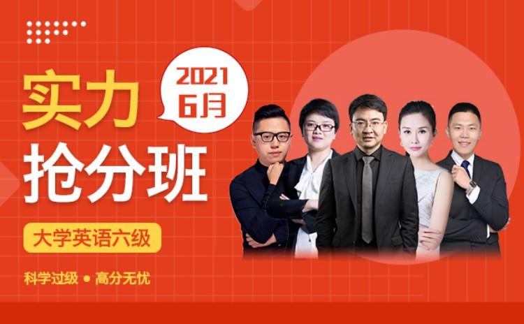 北京大學生英語四級培訓班