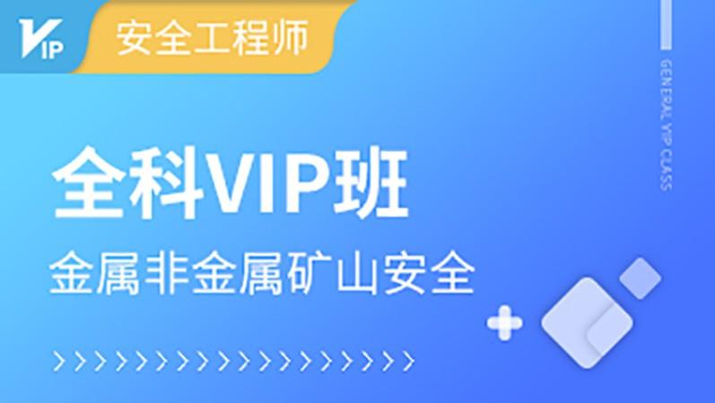 金屬非金屬礦山安全全科VIP班