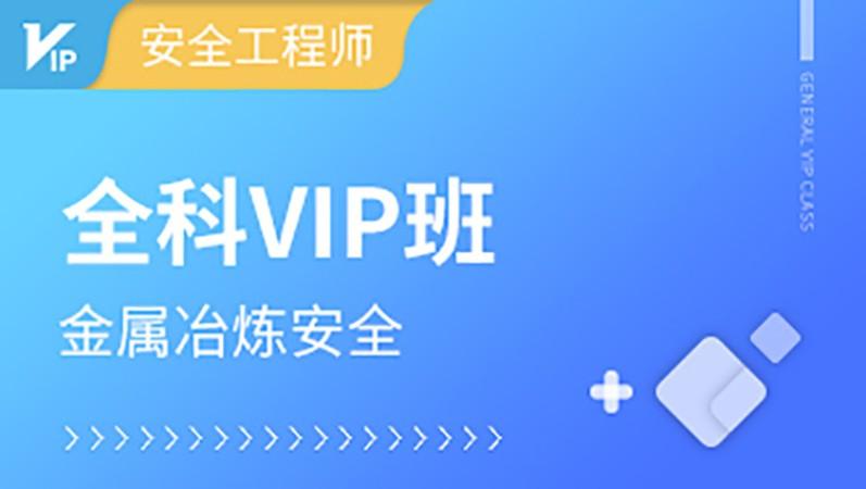 金屬冶煉安全全科VIP班