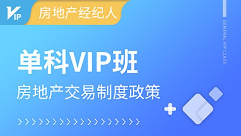 房地產交易制度政策單科VIP套餐