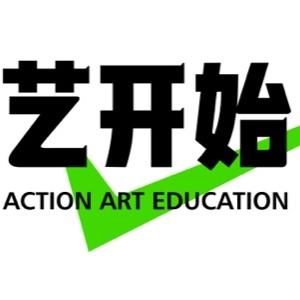 合肥藝開始藝術教育