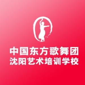 中國東方歌舞團沈陽分校