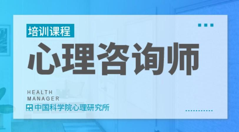 北京國際二級心理咨詢師