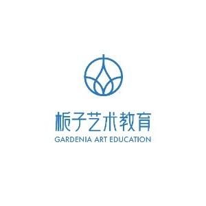 重慶梔子藝術教育