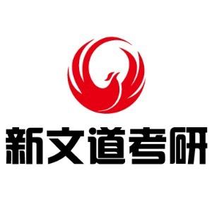 北京新文道考研