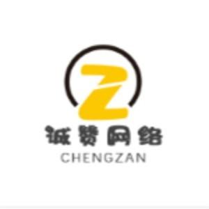 湖南誠贊網絡科技有限公司