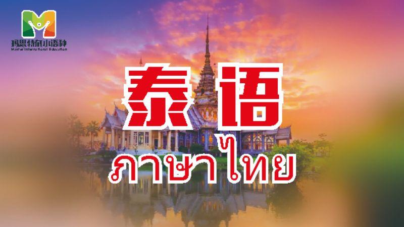 廈門商務泰語培訓班