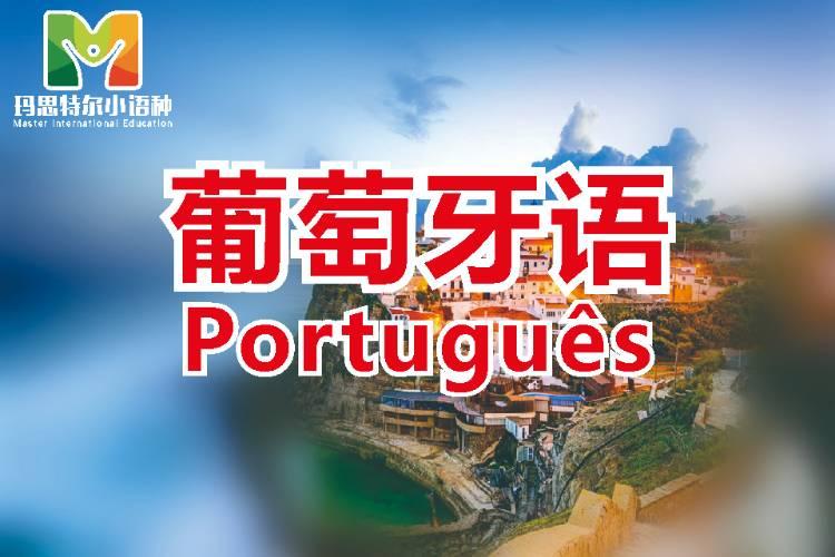 廈門葡萄牙語網上培訓班