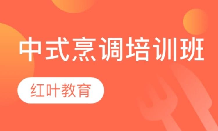 大連中式烹調師培訓教學計劃