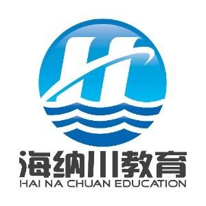 上海海納川培訓
