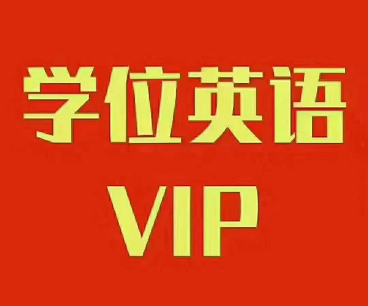 鄭州成人學位英語培訓機構