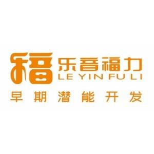 東莞樂音福力潛能開發教育